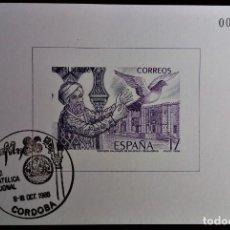 Sellos: ESPAÑA PRUEBA DE LUJO 10 EXFILNA 86 1986 CÓRDOBA MATASELLADA PRECIOSO. Lote 222664332