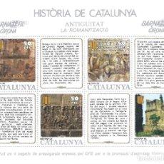 Selos: HISTORIA DE CATALUNYA. ANTIGUITAT. LA ROMANITZACIÓ. EDITADA POR GREMIO DE FILATELIA DE BARCELONA.. Lote 260758075