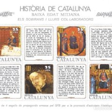 Selos: HISTORIA DE CATALUNYA. BAIXA EDAT MITJANA. EDITADA POR GREMIO DE FILATELIA DE BARCELONA.. Lote 260758815