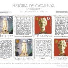 Selos: HISTORIA DE CATALUNYA. LA ANTIGUITAT. EDITADA POR GREMIO DE FILATELIA DE BARCELONA.. Lote 260759010