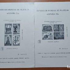Sellos: SELLOS ESPAÑA OFERTA EXPOSICIÓN MUNDIAL FILATELIA 75. Lote 287572863