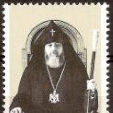 Sellos: ARMENIA. 1994. YVERT 218***. CATOLICOS VAZGEN I.. Lote 203079025