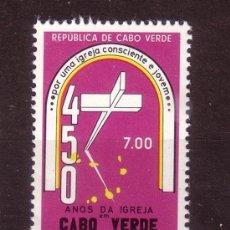 Sellos: CABO VERDE 479*** - AÑO 1983 - 450º ANIVERSARIO DE LA IGLESIA EN CABO VERDE. Lote 28551947