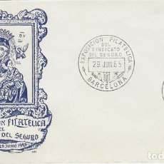 Sellos: AÑO 1965, VIRGEN DEL PERPETUO SOCORRO, SINDICATO DEL SEGURO (B) SOBRE DE ALFIL CIRCULADO. Lote 116102587