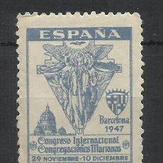 Timbres: CONGRESO INTERNACIONAL CONGREGACIONES MARIANAS 1947 BARCELONA NUEVO**. Lote 120432315