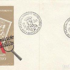Sellos: AÑO 1962, VIRGEN DEL PERPETUO SOCORRO, PATRONA DEL SEGURO, EN SOBRE OFICIAL. Lote 121043611