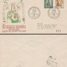 Sellos: AÑO 1956, SINDICATO DEL SEGURO, VIRGEN DEL PERPETUO SOCORRO, SOBRE DE ALFIL CIRCULADO . Lote 128040079