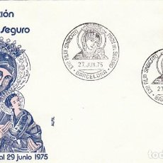 Sellos: AÑO 1975, VIRGEN DEL PERPETUO SOCORRO, PATRONA DEL SEGURO, SOBRE DE ALFIL. Lote 159221254