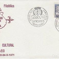 Sellos: AÑO 1971, SANTIAGO PATRON DE ESPAÑA, SOBRE OFICIAL DE LA EXPOSICION . Lote 163737850
