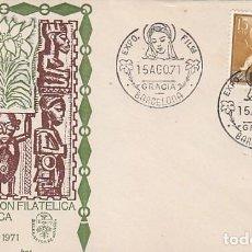 Sellos: AÑO 1971, VIRGEN, EXPOSICION DE GRACIA, SOBRE OFICIAL DE LA EXPOSICION . Lote 163737970