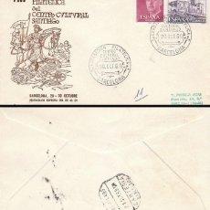 Sellos: AÑO 1969, CENTRO CULTURAL SANTIAGO, SOBRE DE ALFIL CIRCULADO . Lote 166878492