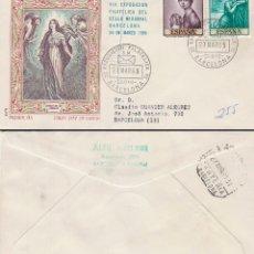 Sellos: AÑO 1965, BARCELONA, MISIONES, EXPOSICION SELLO MISIONAL, 27-3-1965, SOBRE DE ALFIL CIRCULADO. Lote 174586509