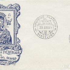 Sellos: AÑO 1965, VIRGEN DEL PERPETUO SOCORRO, SINDICATO DEL SEGURO, SOBRE DE ALFIL. Lote 174587743