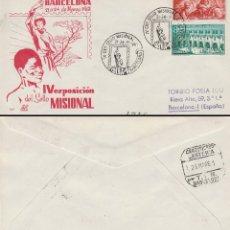 Sellos: AÑO 1961, IV EXPOSICION DEL SELLO MISIONAL (MISIONES), EN SOBRE DE PANFILATELICAS CIRCULADO. Lote 178122964