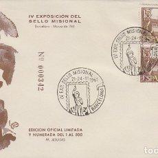 Sellos: AÑO 1961, IV EXPOSICION DEL SELLO MISIONAL (MISIONES), SOBRE DE LOS JESUITAS. TIRADA 500 EJEMPLARES. Lote 178878185