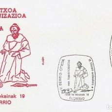 Sellos: AÑO 1988, SAN VALENTÍN DE BERRIO-OTXOA, MATASELLO DE ELORRIO (VIZCAYA). Lote 194860313