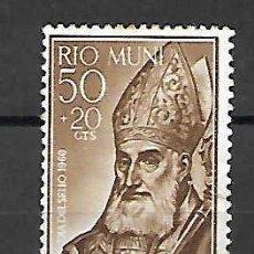 Timbres: OBISPO JUAN DE RIBERA. RIU MUNI. SELLO EMIT. 23-11-1960. Lote 198755953