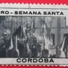 Sellos: SELLO PRO SEMANA SANTA DE CORDOBA, 50 CTS. Lote 202303531