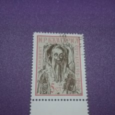 Timbres: SELLOS R. BULGARIA MTDOS/1966/SAN/CLEMENTE/ERUDITO/RELIGION/ESCRITOR/MEDIEVAL/ARZOBISPO/APOSTOL/KLIM. Lote 227214770