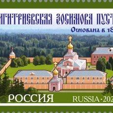 Sellos: RUS2721 RUSSIA 2021 MNH TRINITY-ODIGITRIEVSKY CONVENT. Lote 236771775
