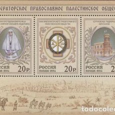 Sellos: 🚩 RUSSIA 2014 THE IMPERIAL ORTHODOX PALESTINE SOCIETY MNH - RELIGION. Lote 244738490