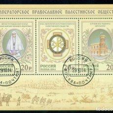 Sellos: 🚩 RUSSIA 2014 THE IMPERIAL ORTHODOX PALESTINE SOCIETY U - RELIGION, THE ORGANIZATION. Lote 244738515
