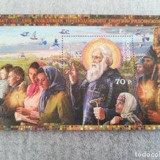Sellos: HOJA DE BLOQUE RUSIA 2014 ARTE, RELIGIÓN, CON GOMA. Lote 247528855