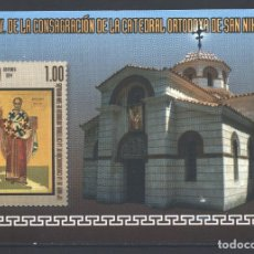 Sellos: ⚡ DISCOUNT CUBA 2014 THE 10TH ANNIVERSARY OF THE CONSECRATION OF THE ORTHODOX CATHEDRAL OF ST. Lote 253844050