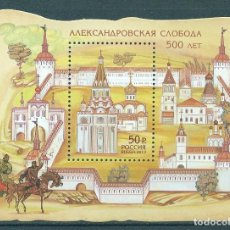 Sellos: ⚡ DISCOUNT RUSSIA 2013 THE 500TH ANNIVERSARY OF THE ALEXANDROVSKAYA SLOBODA RESIDENCE MNH -. Lote 257574930