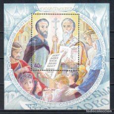 Sellos: ⚡ DISCOUNT RUSSIA 2013 THE 1150TH ANNIVERSARY OF THE MISSION SAINTS MNH - EDUCATION, ICONS,. Lote 257574940