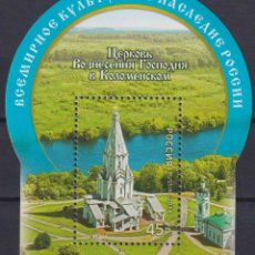 Sellos: ⚡ DISCOUNT RUSSIA 2014 UNESCO WORLD HERITAGE - CHURCH OF THE ASCENSION, KOLOMENSKOYE MNH - R. Lote 257575280
