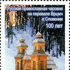 Sellos: ⚡ DISCOUNT RUSSIA 2016 JOINT ISSUE OF THE RUSSIAN FEDERATION AND THE REPUBLIC OF SLOVENIA. RUS. Lote 257575745