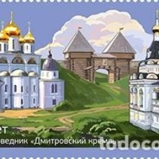 "Sellos: ⚡ DISCOUNT RUSSIA 2018 100TH ANNIVERSARY OF THE MUSEUM-RESERVE ""DMITROV KREMLIN"" MNH - ARCHI. Lote 257576425"