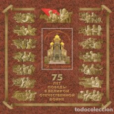 Sellos: ⚡ DISCOUNT RUSSIA 2020 75TH ANNIVERSARY OF VICTORY IN THE GREAT PATRIOTIC WAR MNH - WEAPON,. Lote 257577485