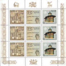Sellos: ⚡ DISCOUNT RUSSIA 2008 JOINT ISSUE RUSSIAN FEDERATION - ROMANIA MNH - ARCHITECTURE, CHURCHES. Lote 260543400