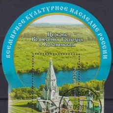 Sellos: ⚡ DISCOUNT RUSSIA 2014 UNESCO WORLD HERITAGE - CHURCH OF THE ASCENSION, KOLOMENSKOYE U - ARC. Lote 260574855