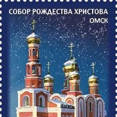 Sellos: ⚡ DISCOUNT RUSSIA 2019 CATHEDRAL OF THE NATIVITY OF CHRIST IN OMSK MNH - CHURCHES. Lote 260584320