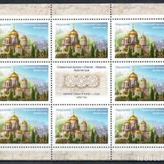 Sellos: ⚡ DISCOUNT RUSSIA 2017 RUSSIA AND ISRAEL. ARCHITECTURE MNH - ARCHITECTURE, CHURCHES, DIPLOMA. Lote 266202888