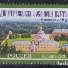 Sellos: 2.- RUSIA 2021 MONASTERIO STRAVROPEGIAL. Lote 267398514