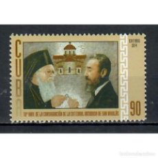 Sellos: ⚡ DISCOUNT CUBA 2014 THE 10TH ANNIVERSARY OF THE CONSECRATION OF THE ORTHODOX CATHEDRAL OF ST. Lote 270385393