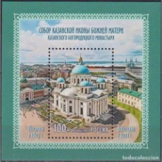 Sellos: ⚡ DISCOUNT RUSSIA 2021 OUR LADY OF KAZAN CHURCH - BOGORODITSK MNH - CHURCHES, RELIGION. Lote 289987738