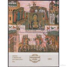 Sellos: ⚡ DISCOUNT RUSSIA 1993 NOVGOROD KREMLIN MNH - KREMLIN, ICONS, RELIGION. Lote 289987873