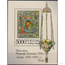 Sellos: ⚡ DISCOUNT RUSSIA 1996 OBJETS D'ART MNH - ART, ICONS. Lote 289987898