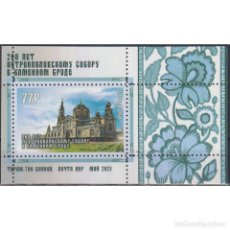 Sellos: ⚡ DISCOUNT UKRAINE LPR 2021 260TH ANNIVERSARY OF THE PETER AND PAUL CATHEDRAL IN KAMENNY BROD. Lote 289991023