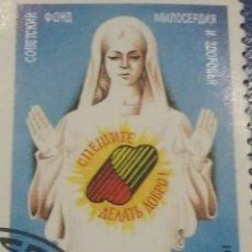 Sellos: SELLO RUSIA (URSS.CCCP) MTDO/1991/FUNDACION/NACIONAL/SALUD/CORAZÓN/IMAGEN/RELIGION/EMBLEMA/ARTE. Lote 294450258