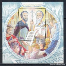 Sellos: ⚡ DISCOUNT RUSSIA 2013 THE 1150TH ANNIVERSARY OF THE MISSION SAINTS MNH - EDUCATION, ICONS,. Lote 295935163