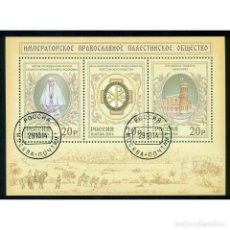 Sellos: ⚡ DISCOUNT RUSSIA 2014 THE IMPERIAL ORTHODOX PALESTINE SOCIETY U - RELIGION, THE ORGANIZATIO. Lote 295936503