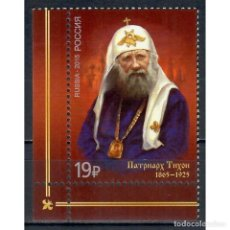Sellos: ⚡ DISCOUNT RUSSIA 2015 THE 150TH ANNIVERSARY OF THE BIRTH OF VASILY BELLAVIN, 1865-1925 - SAIN. Lote 295937273