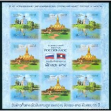 Sellos: ⚡ DISCOUNT RUSSIA 2015 THE 55TH ANNIVERSARY OF DIPLOMATIC RELATIONS WITH LAOS - JOINT ISSUE WI. Lote 295937338