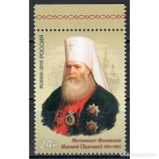 Sellos: ⚡ DISCOUNT RUSSIA 2016 THE 200TH ANNIVERSARY OF THE BIRTH OF MACARIUS (BULGAKOV) OF MOSCOW MN. Lote 295938193